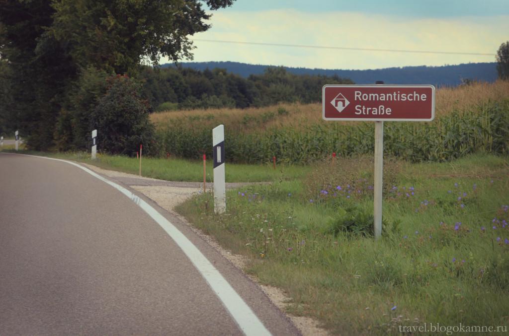 романтическая дорога германии маршрут
